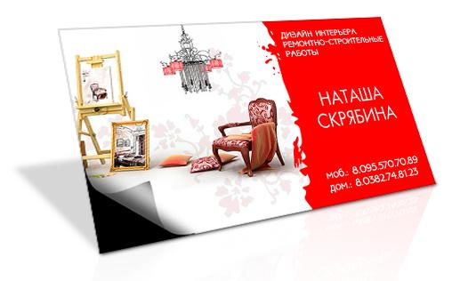 Дизайн интерьера визитки